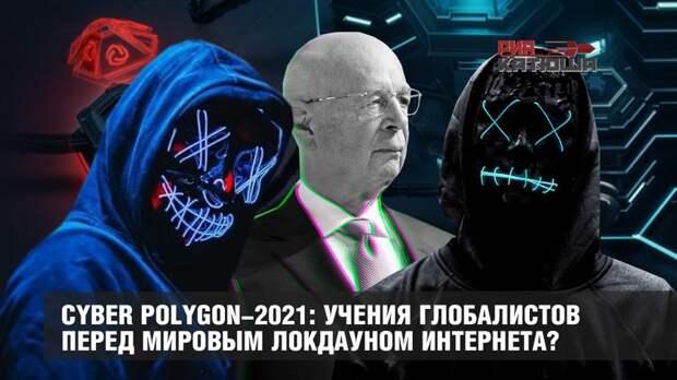 Cyber Polygon-2021: учения глобалистов перед мировым локдауном интернета?