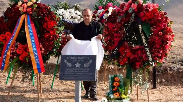 В Армении открыли памятный камень на месте гибели российских летчиков
