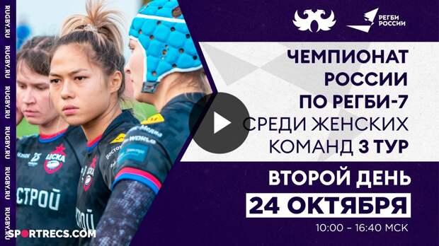 3 тур Чемпионата России по регби-7 среди женщин / 2 игровой день