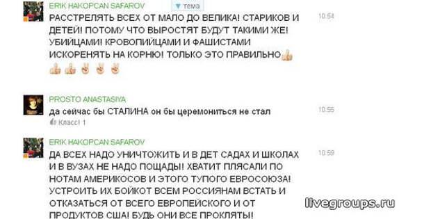 Вот это Русская жестокость