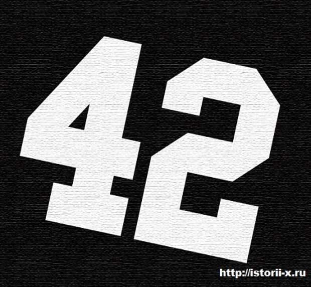 Загадочное число 42