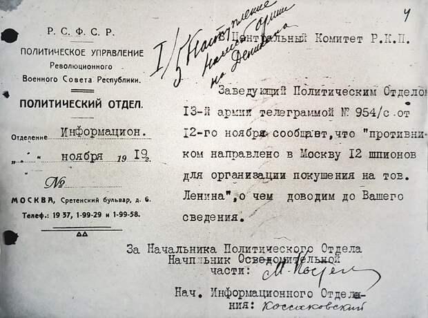 12 шпионов против Ленина: Почему охраной вождя мировой революции вплотную занялись лишь в апреле 1919 года