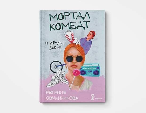 5 современных книг, которые расскажут подросткам о 90-х