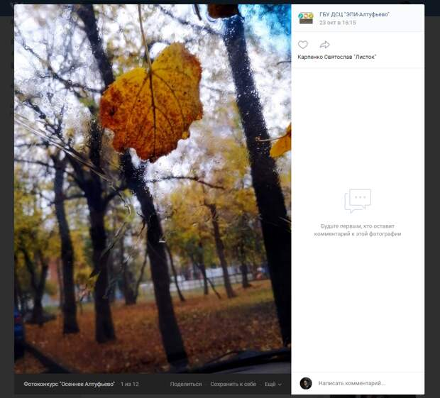 Фото дня: фотоконкурс в Алтуфьеве определил победителей
