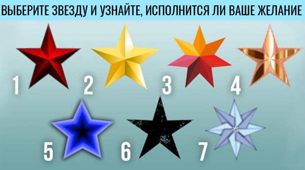 Тест со звёздами подскажет, исполнится ли ваше желание