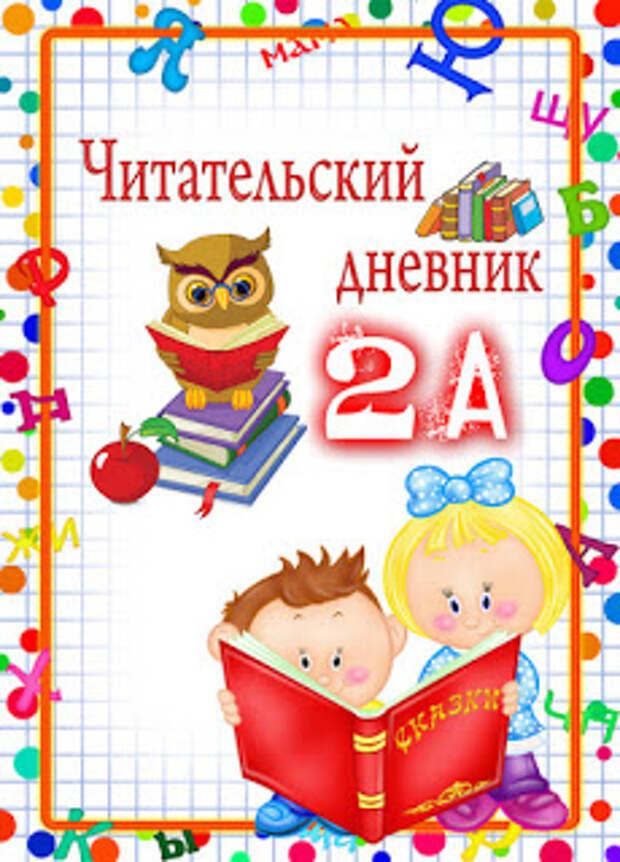 Как оформить читательский дневник для школьника?