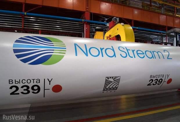 «Северный поток – 2»: вице-канцлер и министр экономики ФРГ поддержали достройку газопровода