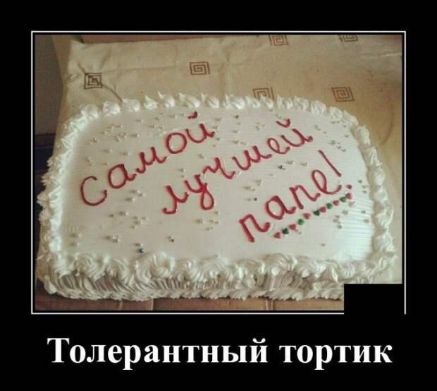 Демотиватор про торт