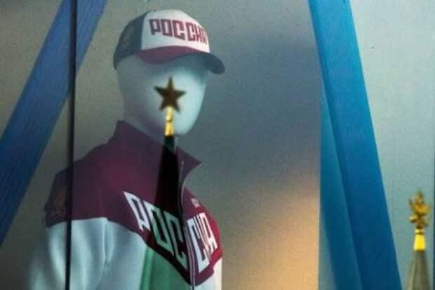 Живые и Мёртвые. «Нейтральные спортсмены» больше не имеют отношения к России