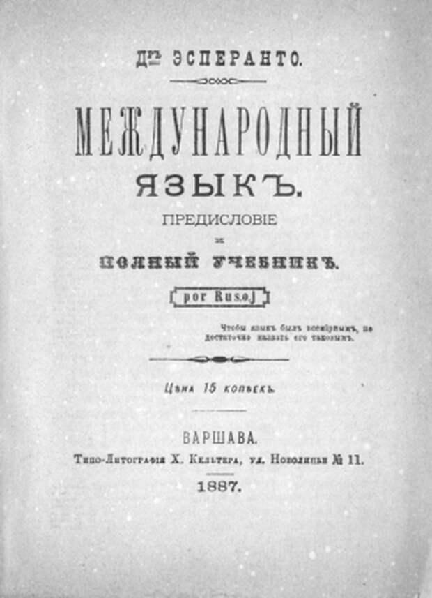 Брошюра была издана на русском языке и получила у эсперантистов название «Первая книга»