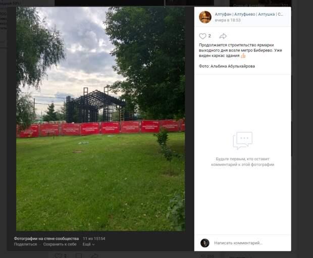 На Костромской строят помещение для ярмарки