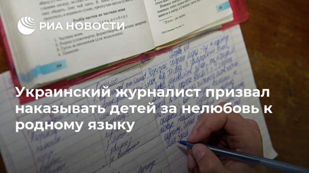 Украинский журналист призвал наказывать детей за нелюбовь к родному языку