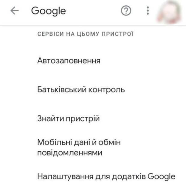 Как установить родительский контроль на Android