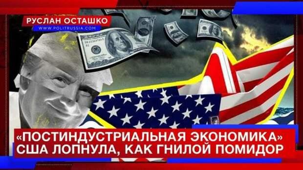 «Постиндустриальная экономика» США лопнула, как гнилое яблоко (видео)
