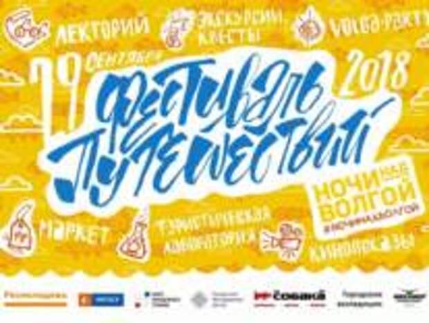 В Нижнем Новгороде пройдет фестиваль путешествий «Ночи над Волгой»