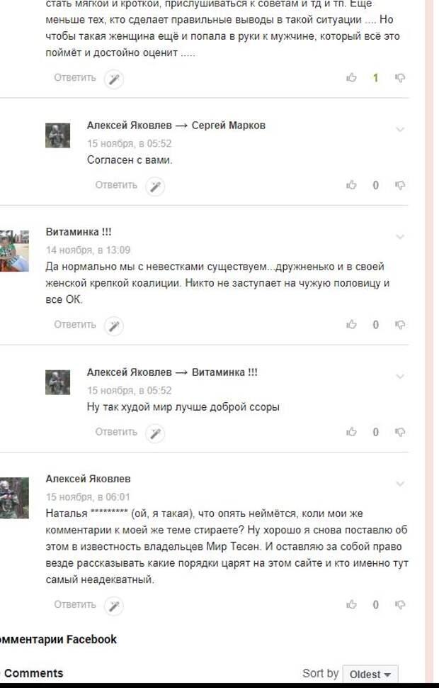 Нарушение правил пользования сайтом со стороны модераторов