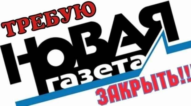 На Change.org создана петиция, призывающая к закрытию «Новой газеты»