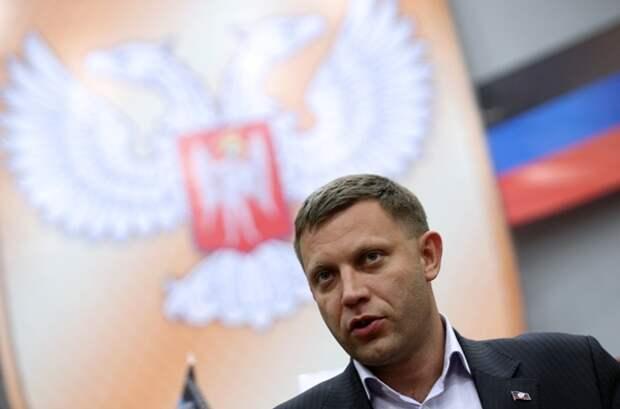 Лидер Донбасса