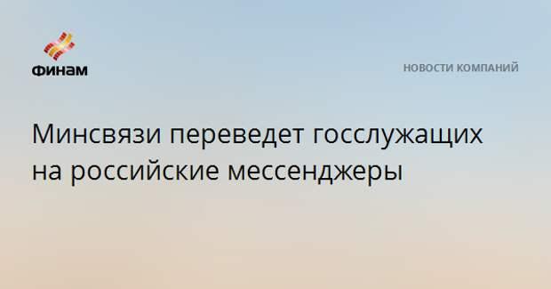 Минсвязи переведет госслужащих на российские мессенджеры