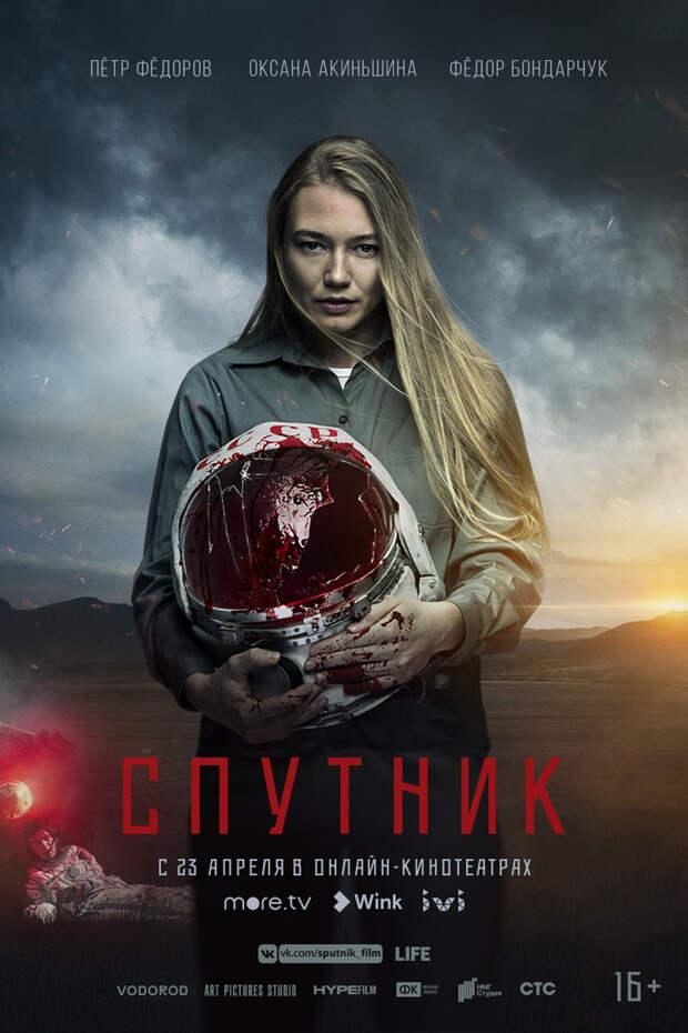 «Спутник» станет первым российским фильмом, который сразу выйдет в интернете