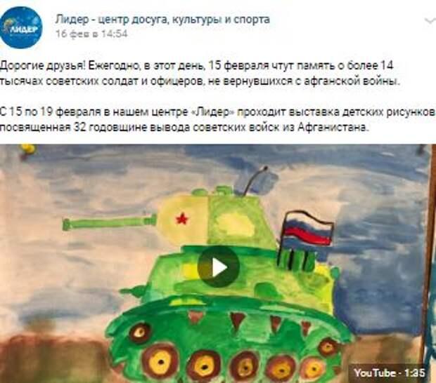 В Лианозове проходит выставка рисунков в честь годовщины вывода советских войск из Афганистана