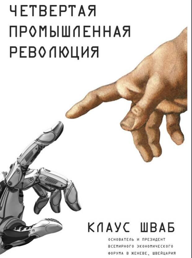 Восточный блок и России - так надо или нет?