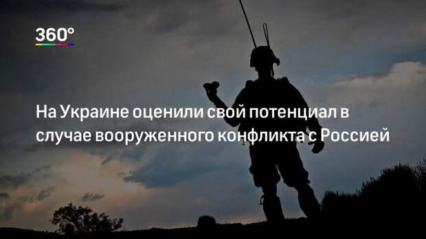 На Украине оценили свой потенциал в случае вооруженного конфликта с Россией