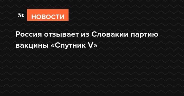 Россия отзывает из Словакии партию вакцины «Спутник V»