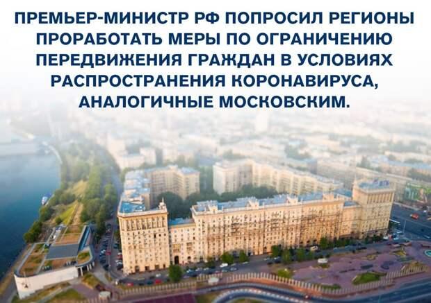 Режим обязательной самоизоляции в регионах России введен по примеру столицы