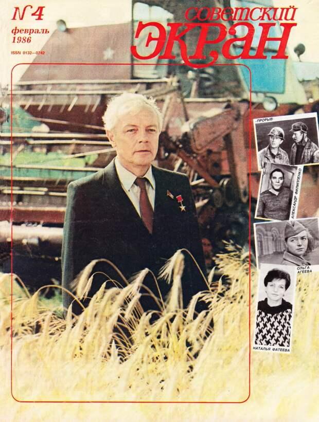 sovetskii ekran_1986_4
