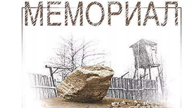 Неизвестные в масках напали на офис «Мемориал»* вМоскве