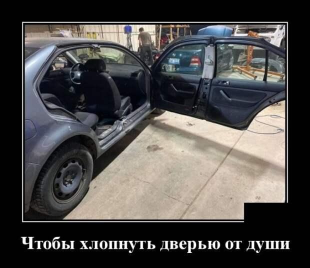 Демотиватор про автомобили