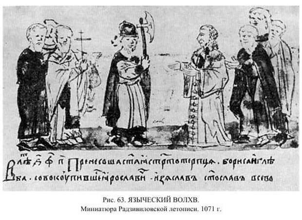 Культ рода в домонгольской Руси
