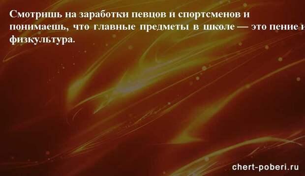 Самые смешные анекдоты ежедневная подборка chert-poberi-anekdoty-chert-poberi-anekdoty-05540603092020-9 картинка chert-poberi-anekdoty-05540603092020-9