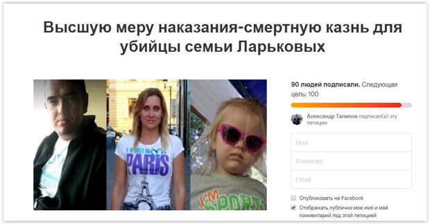 В Крыму создали петицию о смертной казни для убийцы семьи Ларьковых