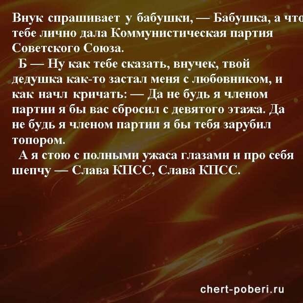 Самые смешные анекдоты ежедневная подборка chert-poberi-anekdoty-chert-poberi-anekdoty-35451211092020-5 картинка chert-poberi-anekdoty-35451211092020-5