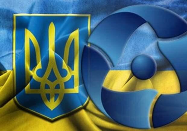 Украина мечтает отказаться от услуг Росатома