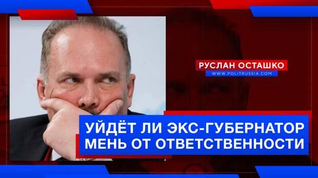 Уйдёт ли экс-губернатор Мень от ответственности за хищение 700 миллионов рублей?