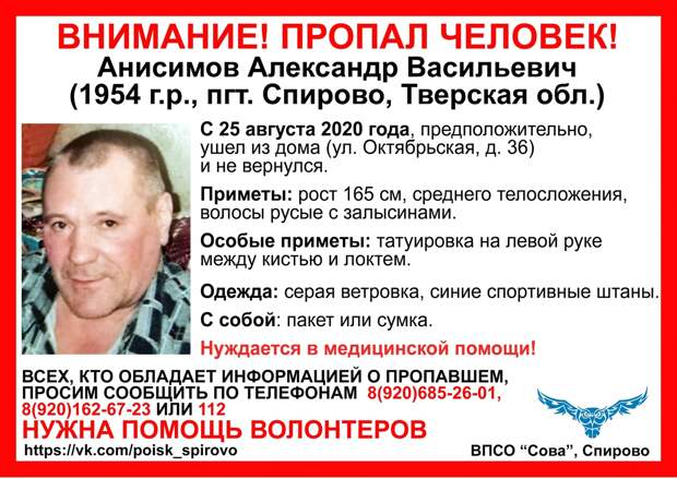 В Тверской области ищут пожилого мужчину, который нуждается в медицинской помощи