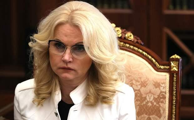 Голикова рассказала о различиях российских вакцин от коронавируса