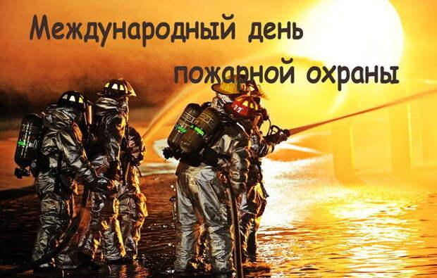 Поздравления на Международный день пожарной охраны 4 мая для настоящих героев