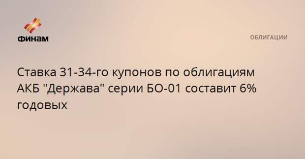 """Ставка 31-34-го купонов по облигациям АКБ """"Держава"""" серии БО-01 составит 6% годовых"""