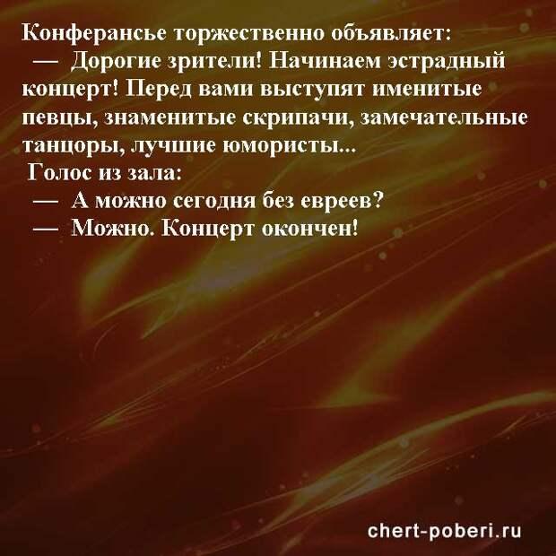 Самые смешные анекдоты ежедневная подборка chert-poberi-anekdoty-chert-poberi-anekdoty-52101230072020-8 картинка chert-poberi-anekdoty-52101230072020-8