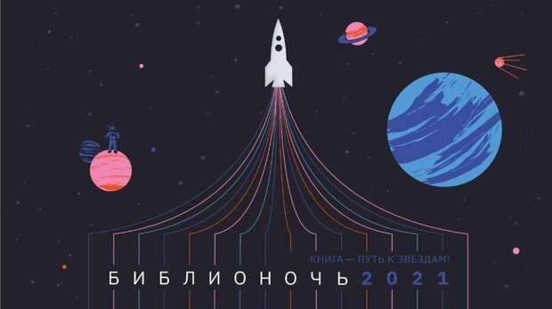 Юбилейную «Библионочь» посвятили выходу человечества в космос
