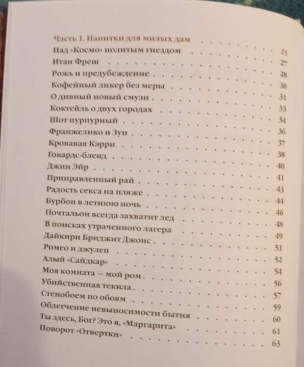 рецепты из книг коктейли своими руками необычные