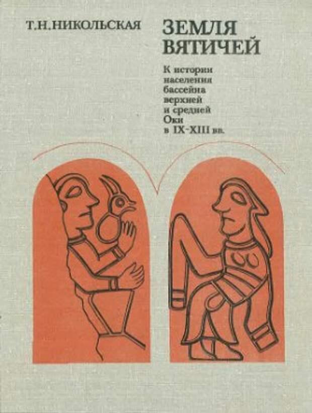 Земля вятичей: к истории заселения бассейна верхней и средней Оки в IX-XIII вв