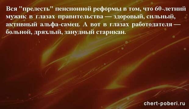Самые смешные анекдоты ежедневная подборка chert-poberi-anekdoty-chert-poberi-anekdoty-05540603092020-2 картинка chert-poberi-anekdoty-05540603092020-2