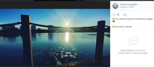 Фото дня: шесть утра на Головинских прудах
