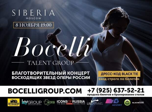 Благотворительный вечер в поддержку молодых оперных талантов