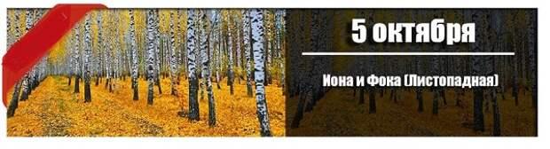 5 октября: Иона и Фока (Листопадная).